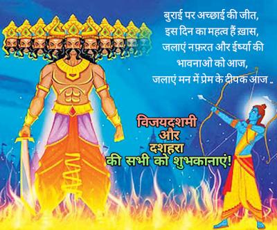 Lord rama shooting arrow to ravana, Happy dussehra and vijayadashmi.