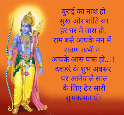 Lord rama with his bow and arrow, Happy dussehra and vijayadashmi.