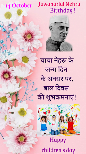 Pandit Nehru and flowers with childrens day message, Children's day.