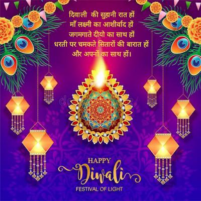 Six sky lamps, Diwali wishes.