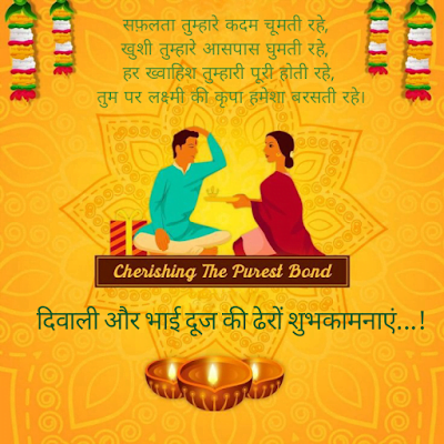 Brother and sister celebrating bhaiduj, Diwali wishes.