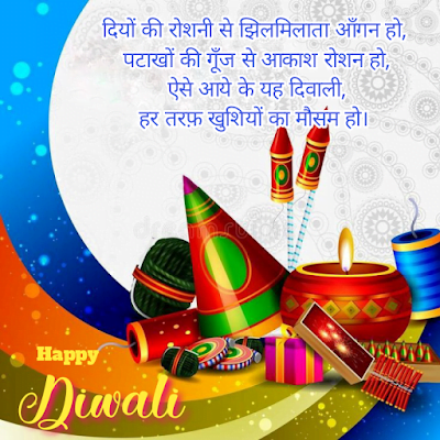 Diwali greeting with fire crackers, Diwali wishes.