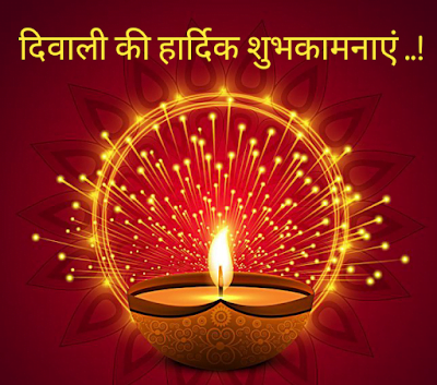 Lamp with greetings, Diwali wishes.